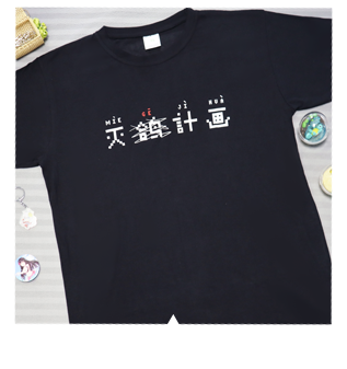 灭鸽计划T恤