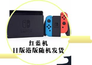 switch标配
